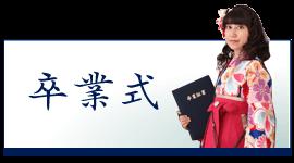きもの武蔵 卒業式