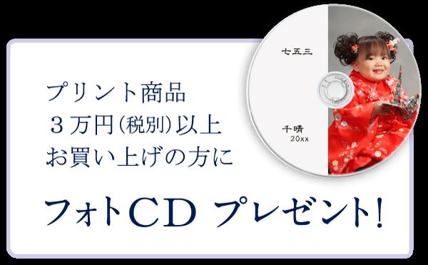 プリント商品3万円(税別)以上お買い上げの方にフォトCDプレゼント!